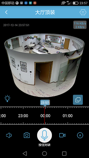 NETVIEW CCTV 3.0.13.22 screenshots 6