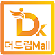 Download 더드림몰 For PC Windows and Mac