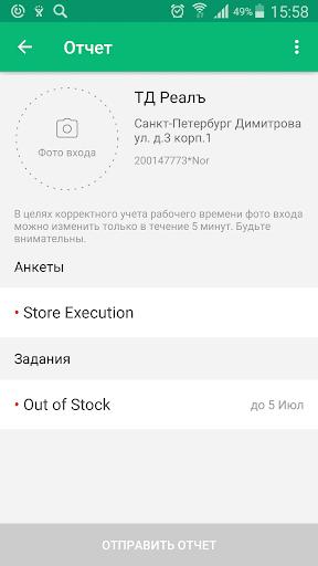 mySalesTeam 5.3.1.21 screenshots 3