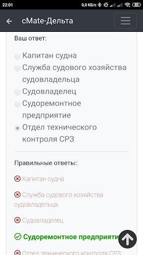 Дельта Тест. Старший Механик. cMate screenshot 7