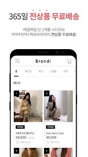 브랜디 - 전상품 무료배송 - náhled