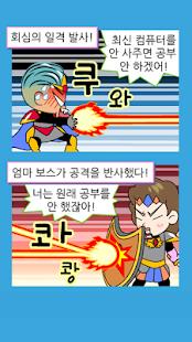 짱웃긴만화21 - náhled