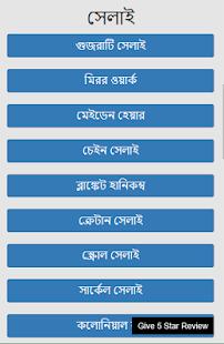সহজ সেলাই শিখুন - náhled