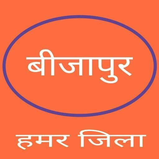 Hamar Bijapur