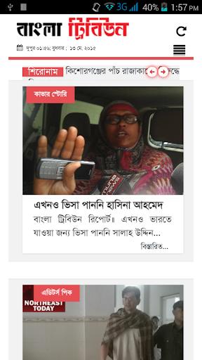 Bangla Tribune
