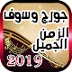 Download جميع اغاني جورج وسوف For PC Windows and Mac