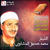 ثلاثة مصاحف_ محمد المنشاوي Mp3