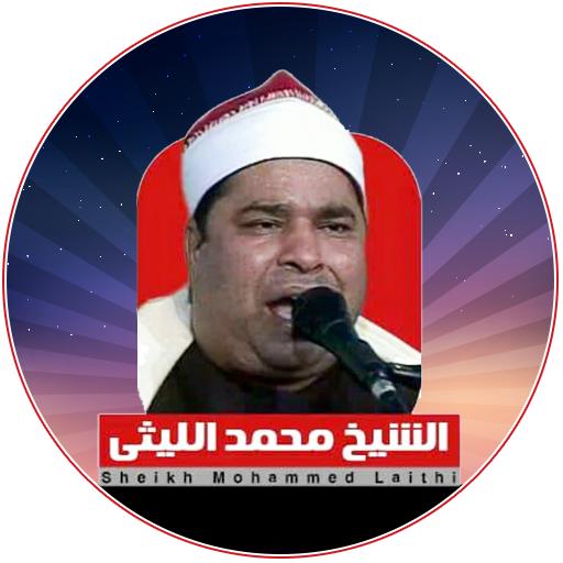 الشيخ محمد الليثي