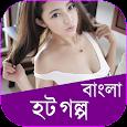  বাংলা HOT গল্প - Bangla গরম Story বা উপন্যাস