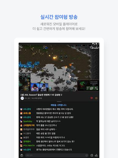 AfreecaTV 5.12.1 Screenshots 8