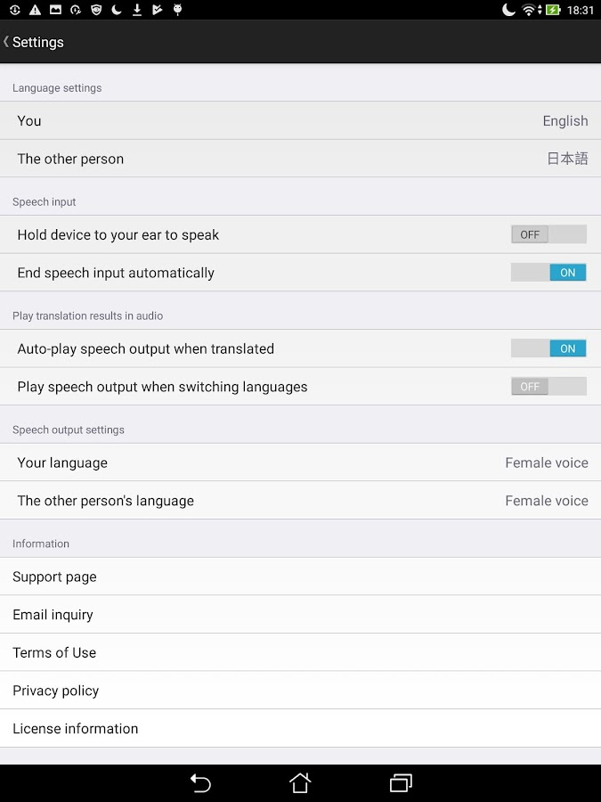 VoiceTra(Voice Translator) – Screenshot