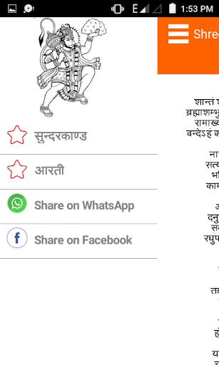 Sundar Kand - Hanuman Aarti
