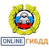 Штрафы ГИБДД онлайн