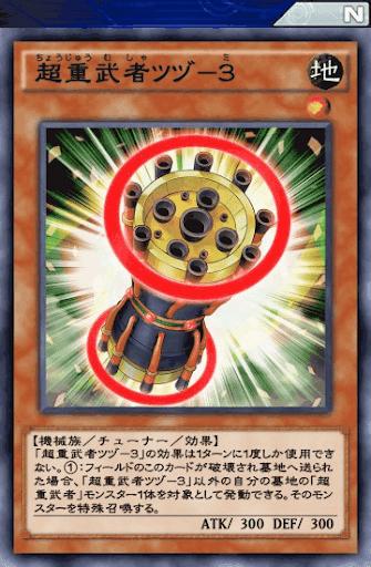 超重武者ツヅ3