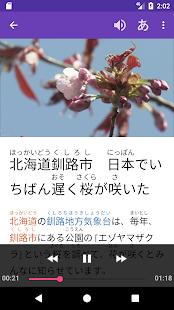 Sync for NHK Easy News - náhled