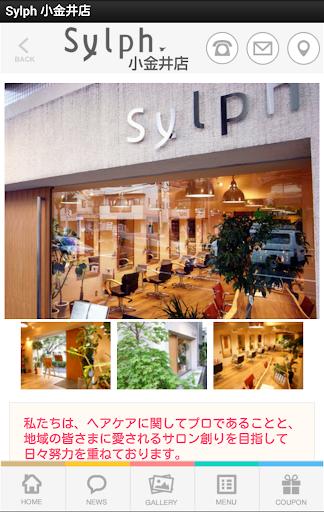 Sylph 小金井店