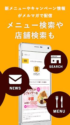 ココウェブ ~ココス公式アプリ~のおすすめ画像4