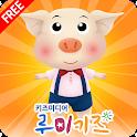 루미키즈 유아동화 : 아기돼지 삼형제(무료)