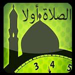 الصلاة أولا Icon
