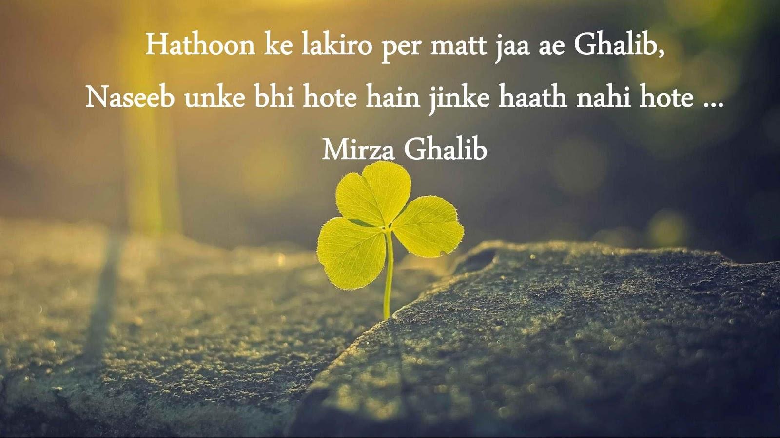 Hindi Shayari- screenshot
