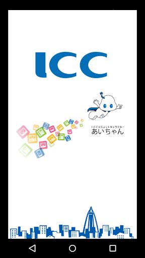 ICCアプリ
