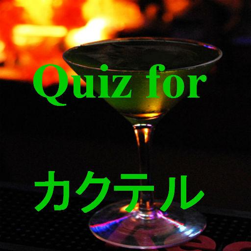 娱乐のQuiz for カクテル LOGO-記事Game