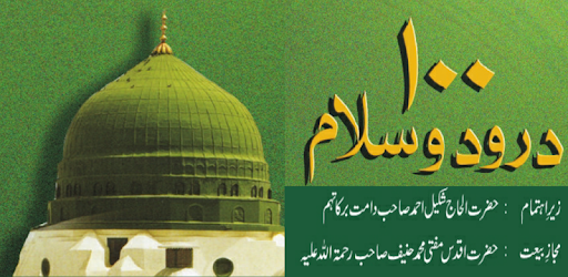 Durood O Salam - Apps on Google Play