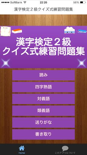 漢字検定2級クイズ式練習問題集