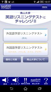 南山大学 英語リスニングテストにチャレンジⅡ screenshot 0