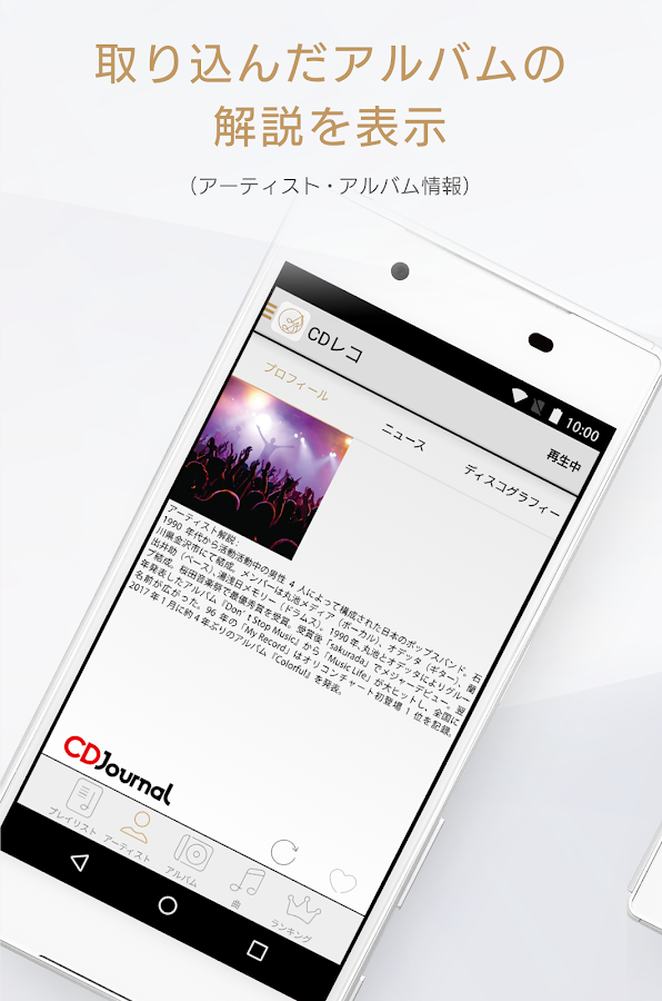 CDレコ- screenshot