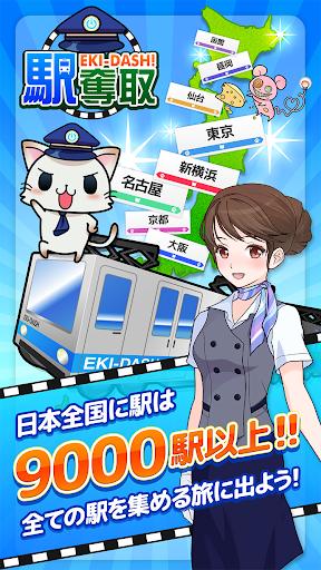 駅奪取 駅猫ニャッシュと電車で旅する位置ゲーム