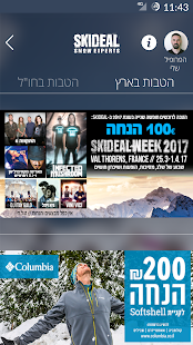 SkiDeal - náhled