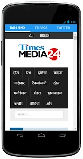 Times Media 24- screenshot thumbnail
