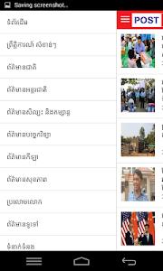 Post News Media screenshot 1