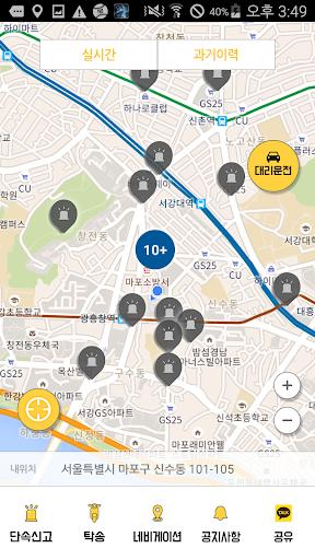 호호 -대리운전,음주단속,앱,교통정보 sns,전국 screenshot 2