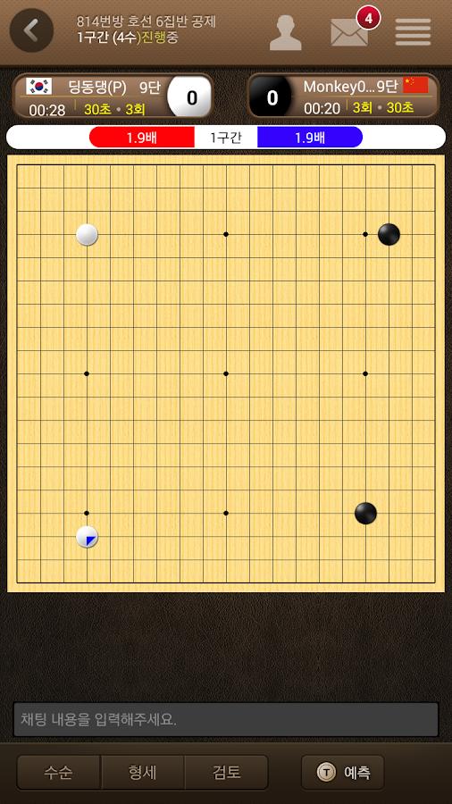 No.1 타이젬바둑- screenshot
