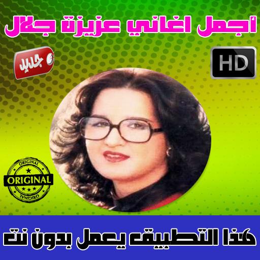 عزيزة جلال بدون أنترنت 2018 - Aziza Jalal
