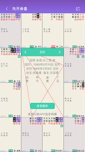 App 紫薇斗數-紫微斗數生辰八字占卜東方星座星盤軟體 APK for Windows Phone