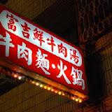 富吉牛肉麵火鍋專門店
