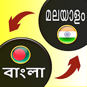 Malayalam to Bangla translation