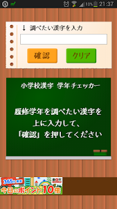 小学漢字学年チェッカー screenshot 0