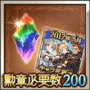勲章200報酬セット(2017年5月)