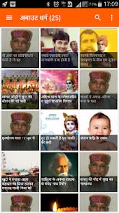 भारतीय धर्म, संस्कृति और दर्शन screenshot