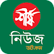 Shershanews24.com - Bangla Newspaper App for PC-Windows 7,8,10 and Mac