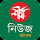 Shershanews24.com - Bangla Newspaper App Android apk