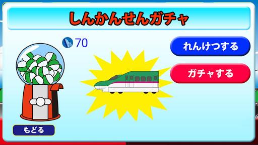 でんコレ【電車コレクション】新幹線・電車を集めて自由に連結
