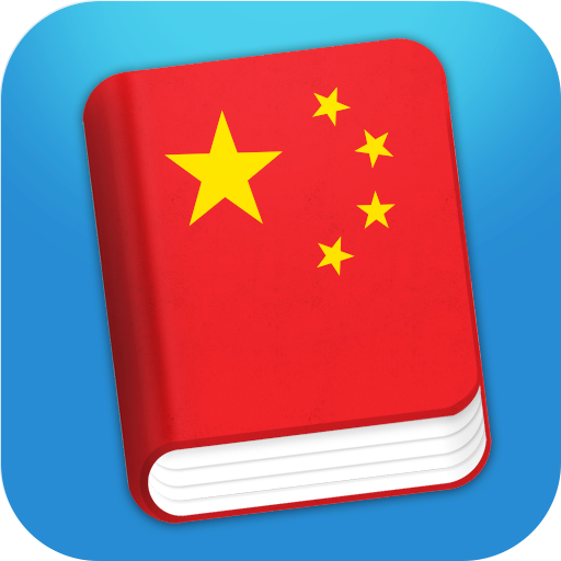 Learn Chinese Mandarin Phrases