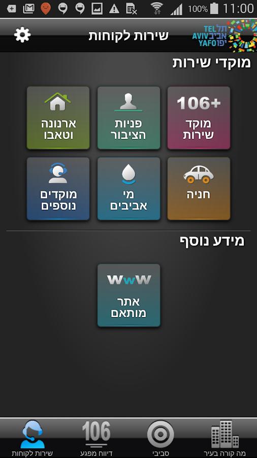 עיריית תל-אביב-יפו- screenshot