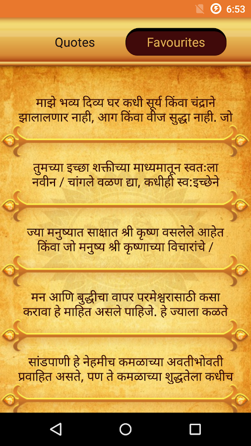 bhagavad gita saar in marathi pdf