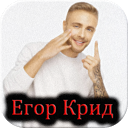 All songs - Erop крид APK